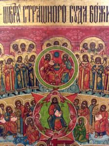 Icona russa dipinta Giudizio Universale 46x38 cm