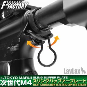 Laylax Next Generation M4 Sling Buffer Plate