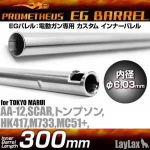 Prometheus EG Barrel 300mm M733·Thompson·AA12 - HK417 -SCAR