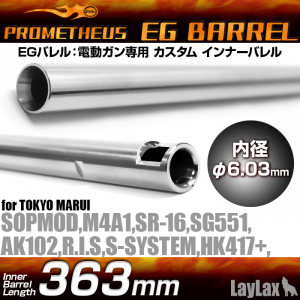 Prometheus EG Barrel 363mm SOPMOD·M4A1·SR16·SG551