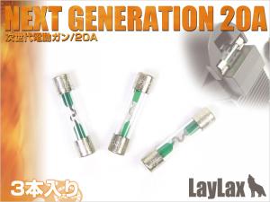 20A Fuse/Custom& Next Generation AEG Type (3Pcs)