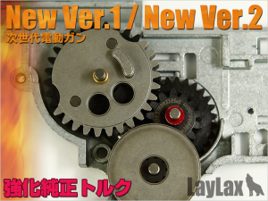 EG Hard Gear New Ver.1/2 Reinforced Genuine Torque