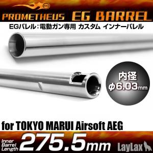 Prometheus EG Barrel 275.5mm Next Generation HK416D