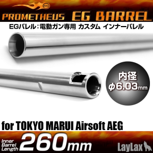 Prometheus EG Barrel 260mm AK74U