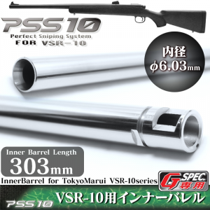 PSS10 303mm G Spec Size Barrel