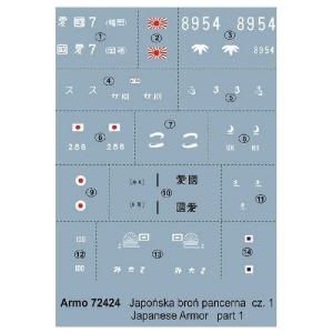 JAPANESE ARMOR VOL.1