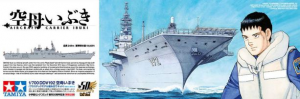 Aircraft Carrier DDV192 Ibuki
