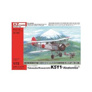 YOKOSUKA/KAWANISHI K5Y1