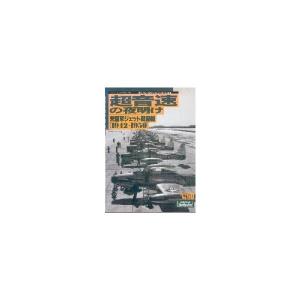 U.S. AVIATION 1942-1950