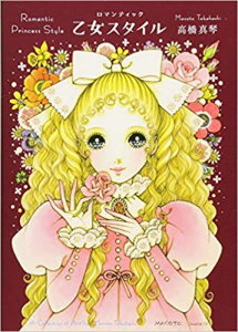 Romantic Princess Style. The Art of Macoto Takahashi