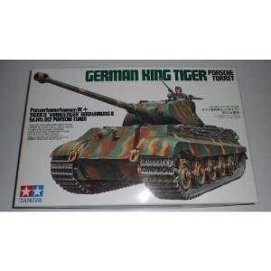 GERMAN KING TIGER PORSCHE TURRET TAMIYA