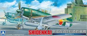 KAWANISHI SHIDEN KAI 2