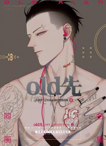OLD XIAN Art Collection 2
