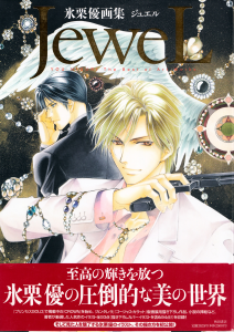 Jewel - You Higuri the best of Artworks