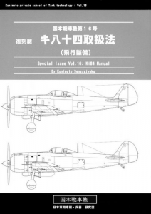 KI-84 MANUAL