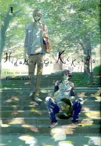 Hidamari ga kikoeru - I hear the sunspot 1