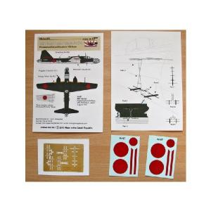 RADAR ANTENNA TAKI 1 MODEL 2 FOR KI-67