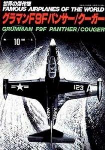 GRUMMAN F-9F PANTHER/COUG