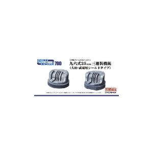 TYPE 96 25MM AA GUNS (SHIELDED TYPE) FOR IJN YAMATO & MUSASHI
