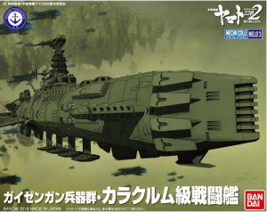 Star Blazers 2202 Mecha Colle No.03
