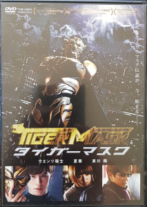Tiger Mask the Movie - import Japan (dvd)