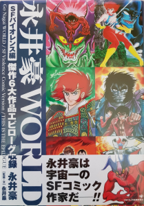 Art Book - Manga: GO NAGAI WORLD Epilogue