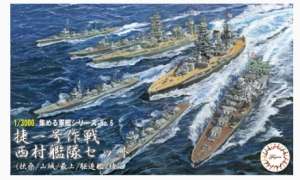 Operation No.1 Nishimura fleet set