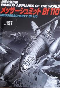 MESSERSCHMITT Me 110